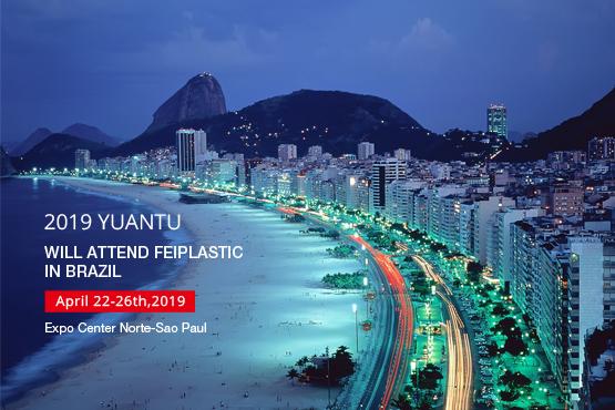 2019 巴西会展